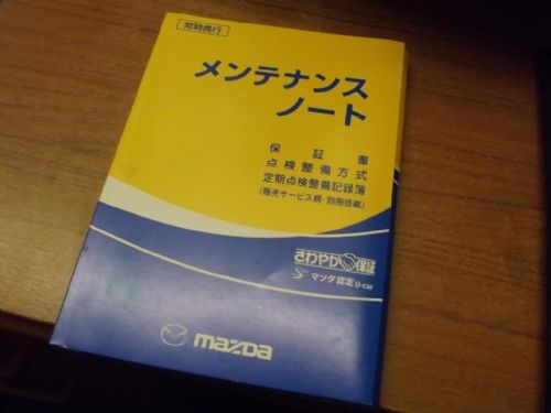 Service book, Mazda Roadster mk2 & mk2.5 MX-5, yellow/blue, Japanese